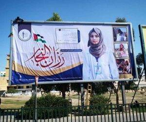A large billboard carrying the photo of Razan was installed in Gaza city. Image source